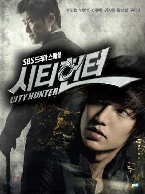 씨티헌터 : SBS 드라마 스페셜