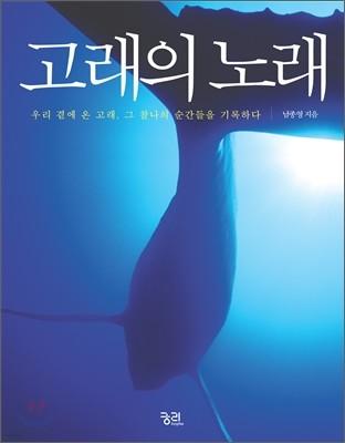 고래의 노래