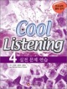 Cool Listening 4 실전 문제 연습