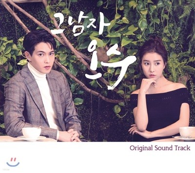그남자 오수 (OCN 월화드라마) OST