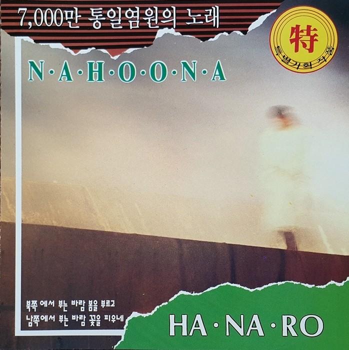 나훈아  7000만 통일염원의 노래