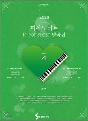 느낌표의 피아노 하트 4