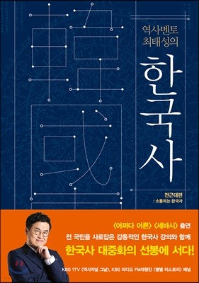 역사 멘토 최태성의 한국사 전근대편
