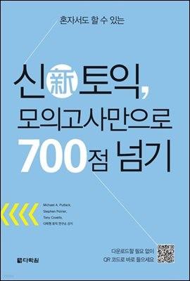 신토익 모의고사만으로 700점 넘기