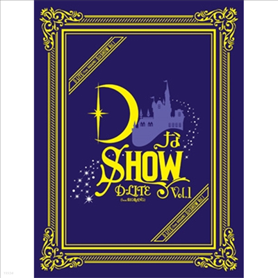 대성 (D-Lite) - DなShow Vol.1 (3Blu-ray+2CD+Photobook) (초회생산한정반)(Blu-ray)(2018)