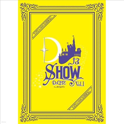 대성 (D-Lite) - DなShow Vol.1 (지역코드2)(2DVD)