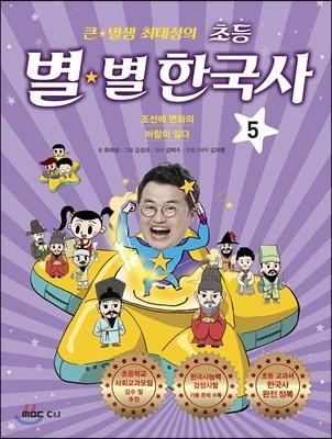 큰 별샘 최태성의 초등 별★별 한국사 5
