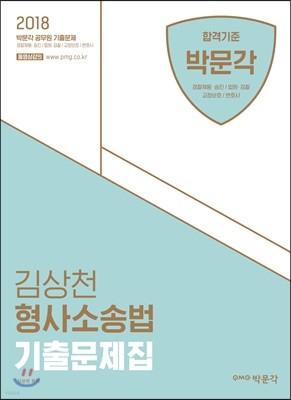 2018 김상천 형사소송법 기출문제집