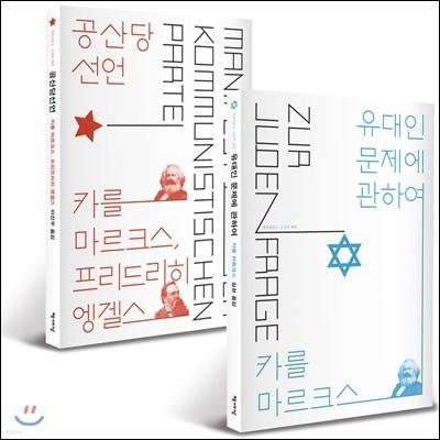 [예스리커버] 공산당선언 + 유대인 문제에 관하여