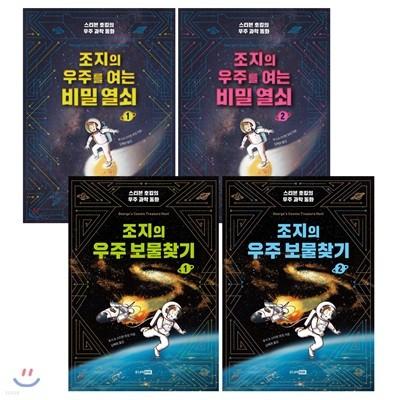 조지의 우주 시리즈 4권 세트