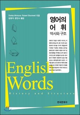 영어의 어휘 역사와 구조