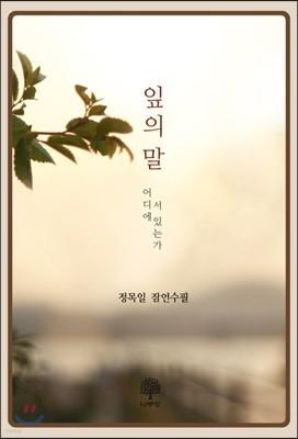 [중고] 잎의 말