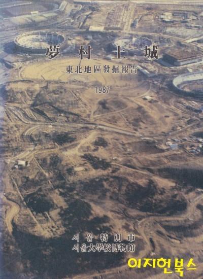 몽촌토성 : 동북지구발굴보고