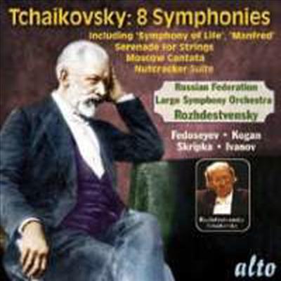 차이코프스키: 8개의 교향곡 전집 (Tchaikovsky: Complete Eight Symphonies) (6CD Boxset) - Vladimir Fedoseyev