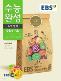 EBS 수능완성 수학영역 수학 1 B형