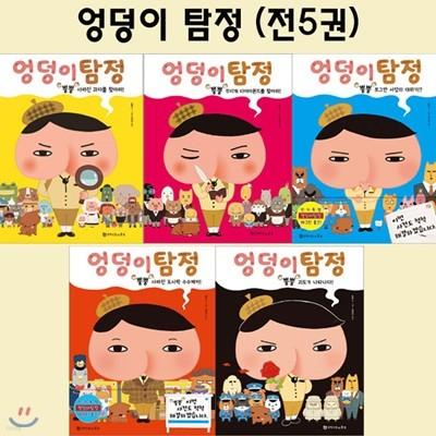 엉덩이탐정 1-5권 세트(전5권)/링거치대증정