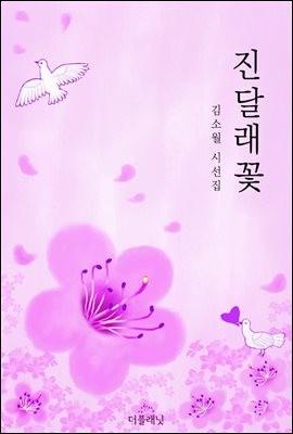 [대여] 진달래꽃 (김소월 시선집)