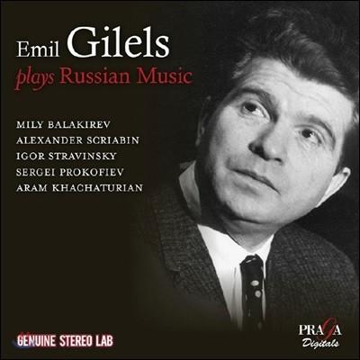 에밀 길렐스가 연주하는 러시아 피아노 작품집 (Emil Gilels Plays Russian Music)
