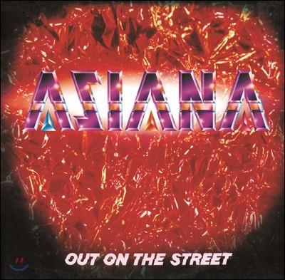아시아나 (Asiana) - Out On the street [LP]