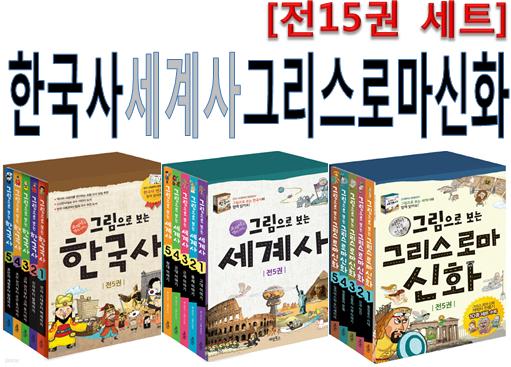 (전15권 세트)(사은품) 그림으로 보는 한국사 세계사 그리스로마신화