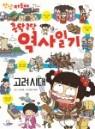 안녕 자두야 콩닥콩닥 역사 일기 : 고려시대