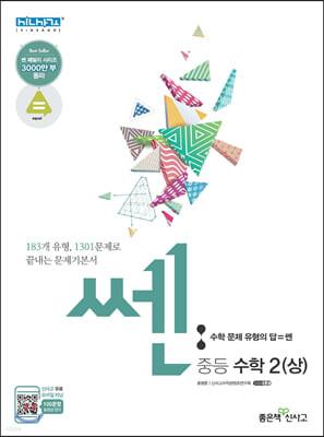 신사고 SSEN 쎈 중등 수학 2 (상) 문제기본서 (2020년용)