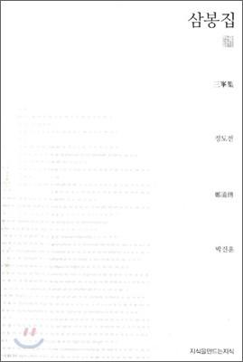삼봉집 (천줄읽기)