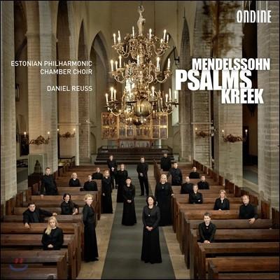 Daniel Reuss 멘델스존 / 크레크: 시편에 의한 합창 작품집 (Mendelssohn / Kreek: Psalms)