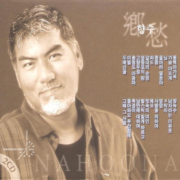 나훈아  鄕愁 향수 (2CD) (Digipack)