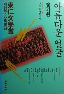 제24회 동인문학상 수상작품집『아름다운 얼굴』외