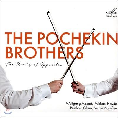 The Pochekin Brothers 바이올린과 비올라를 위한 듀오 작품집 (Unity of Opposites)