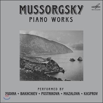 Viktoria Postnikova / Maira Yudina 무소르그스키: 피아노 작품 전곡집 (Mussorgsky: Piano Works)