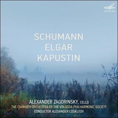 Alexander Zagorinsky 슈만 / 카푸스틴: 첼로 협주곡 / 엘가: 현을 위한 세레나데 (Plays Schumann, Elgar, Kapustin)