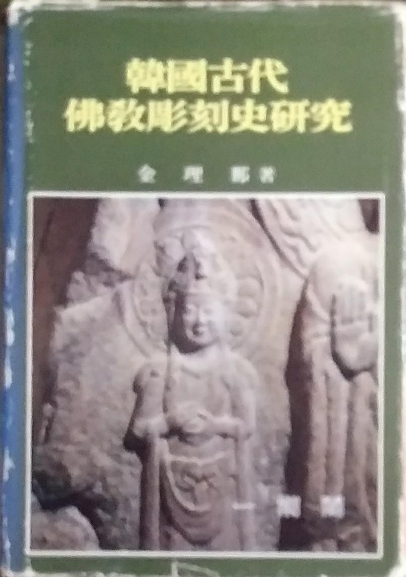 한국고대불교조형사연구