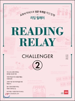 READING RELAY CHALLENGER 2