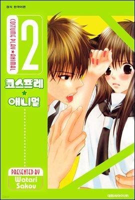 [대여] 코스프레 애니멀 (개정판) 02권
