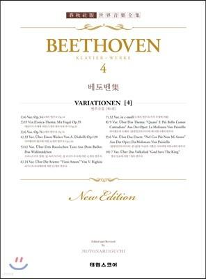 BEETHOVEN 4 VARIATIONEN 베토벤 집 4
