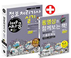 2009 시나공 정보처리기사 실기 (산업기사 포함)