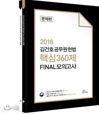 2018 김건호 공무원 헌법 핵심360제 파이널모의고사