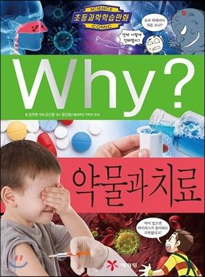Why? 와이 약물과 치료