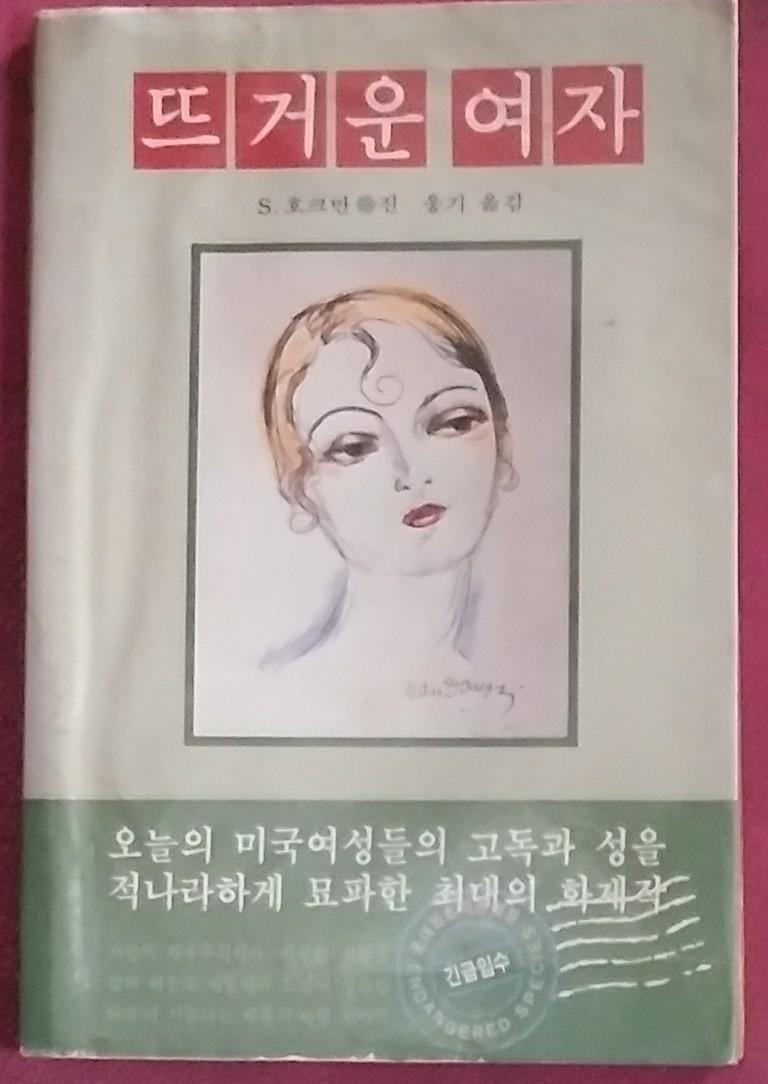 뜨거운 여자 - 엘레강스 80년 8월호 별책 제1부록