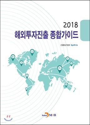 해외투자진출 종합가이드 2018