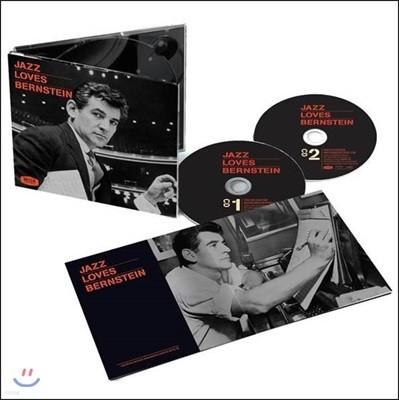 Leonard Bernstein 레너드 번스타인 탄생 100주년 기념 재즈 컴필레이션 앨범 (Jazz Loves Bernstein)