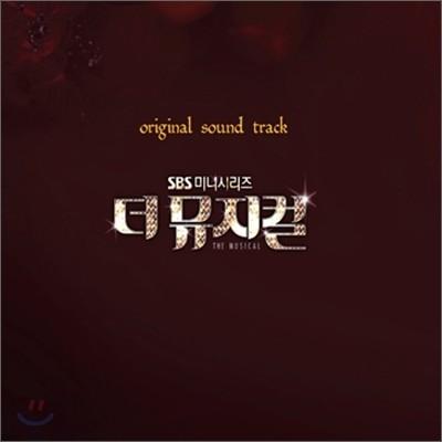 더 뮤지컬 (SBS 미니시리즈) OST