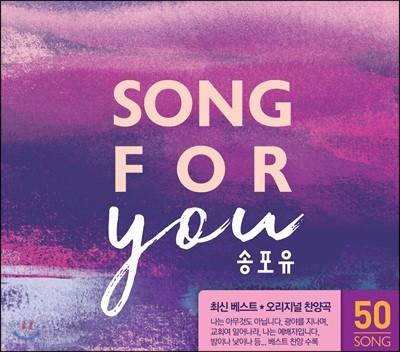 송 포 유 - 2018 최신 베스트 & 오리지널 찬양곡 모음집 (Song For YOU)