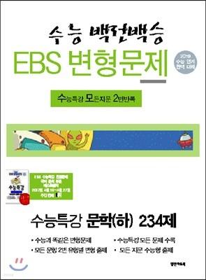 수능백전백승 EBS 변형문제 수능특강 문학(하) 234제 (2018년)