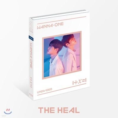 워너원 (Wanna One) - 1÷χ=1 (UNDIVIDED) [The Heal Ver. ]