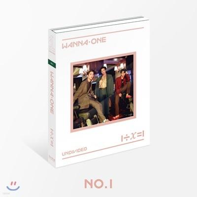 워너원 (Wanna One) - 1÷χ=1 (UNDIVIDED) [No.1 Ver.]