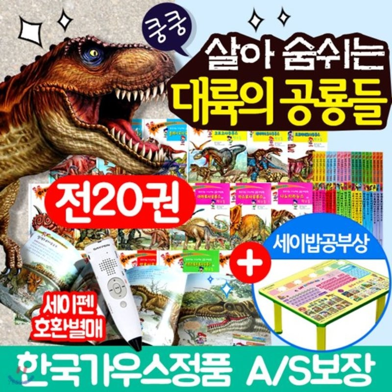 최신간/쿵쿵 살아숨쉬는 대륙의공룡들 (전20권+세이밥) 세이펜 호환/별매