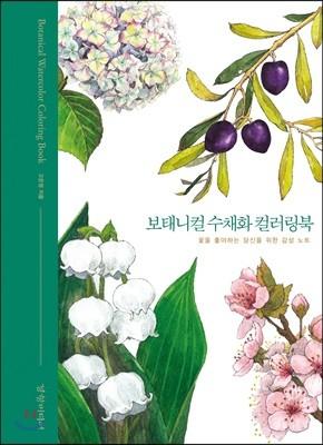보태니컬 수채화 컬러링북